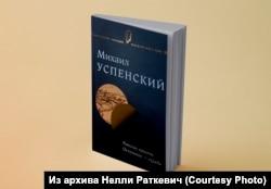 Первый том собрания сочинений М.Успенского