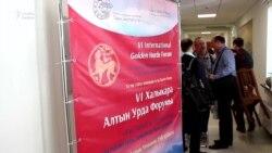 Казанда Алтын Урданың 750 еллыгына багышланган форум уза