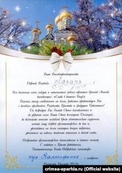 Поздравление крымскому митрополиту Лазарю от настоятельницы Киево-Покровского монастыря, игуменьи Калисферии (Шамайло)
