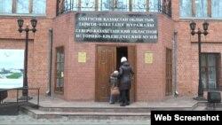 Солтүстік Қазақстан тарихи-өлкетану музейіне кіріп бара жатқан қала тұрғындары. Петропавл, 16 қараша 2017 жыл.