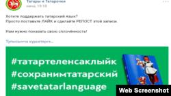 """Пост в группе """"Татары и татарочки"""""""