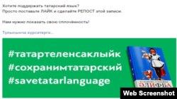 """Татары и Татарочки"" төркеме тараткан өндәмә"