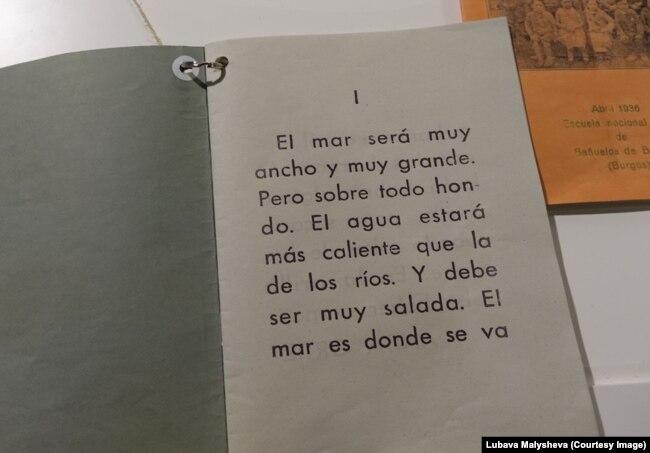 Книга про море, изданная в школьной типографии Баньюэлос-де-Буреба