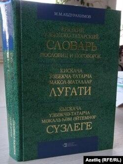 Үзбәкләр өчен дә, татарлар өчен дә яңа китап