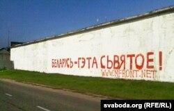 Данік Нясьвіскі. Напісанае застанецца. Фотаконкурс «Мая Беларусь», 2007