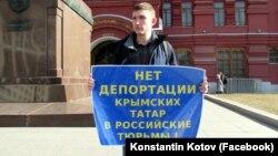 Российский активист Константин Котов