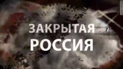Закрытая Россия