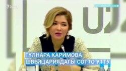 Гүлнара Каримова 350 млн. долларын коргоп калды