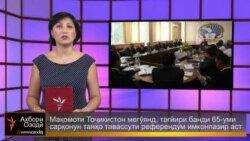 Ахбори Тоҷикистон аз 31-уми марти соли 2014-ум