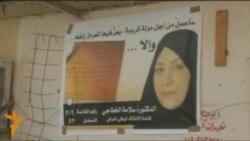 Women Candidates In Iraq