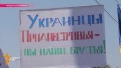 Acțiune de solidaritate cu ucrainenii din regiunea transnistreană