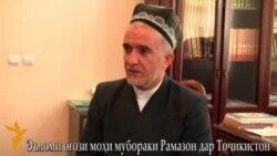 Дар Тоҷикистон моҳи Рамазон рӯзи 20 июл оғоз мешавад