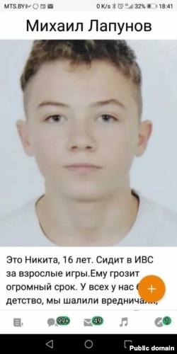 Мікіта Залатароў (Лапуноў)