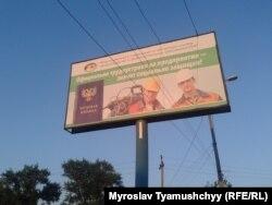 Рекламний щит із відірваною від реалій пропозицією офіційного працевлаштування