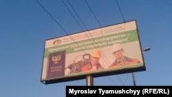 Рекламный щит в «ДНР»