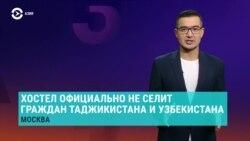 Азия: хостел в Москве не селит выходцев из Азии