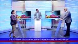 """БШК менен """"Кыргызстан"""" партиясынын талашынын себеби"""