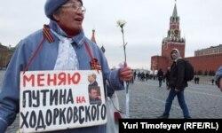 Акция протеста на Красной площади. Москва, 8 апреля 2012 года.