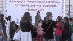 Фестиваль дружбы народов в Абхазии