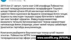 Ўзбекистон Миллий телерадиокомпанияси раиси Алишер Ходжаевнинг телеканал сайтидаги изоҳи.
