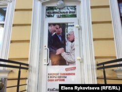 Двери избирательного штаба Саши Боровика