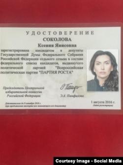 Кандидатское удостоверение Ксении Соколовой