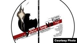 Sevinc Elsevərin İranda nəşr olunan kitabı