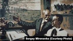 """Сергей Мироненко, """"Сбылись мечты народные!"""", 2014"""