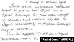 Номаи Маҳмадалӣ Низомов
