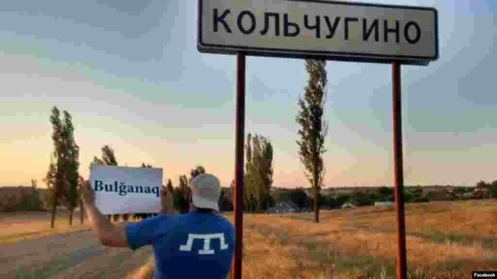 село Кольчугіно, Сімферопольський район