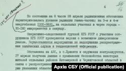 В цьому ж документі 1-й секретар ЦК КПУ Володимир Щербицький зробив свою, тепер вже відому, примітку – «Что это означает?»
