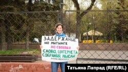 Одиночный пикет в Красноярске, иллюстративное фото