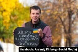 Фото Арсеній Фінберг