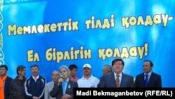Акция в поддержку казахского языка