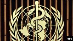 ჯანდაცვის მსოფლიო ორგანიზაცია
