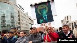 Плакат на акція протесту проти режиму Путіна у Москві (архівне фото)