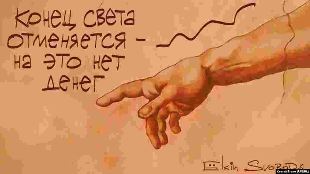 Карикатура російського художника Сергія Йолкіна щодо заяви патріарха РПЦ