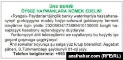 """""""Türkmenistan"""" gazetinde çap bolan bildiriş, 19-njy fewral, 2019"""