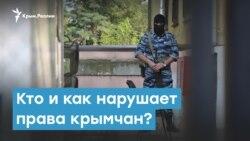 Кто и как нарушает ваши права? Крымский вечер   Радио Крым.Реалии