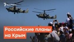 Российские планы на Крым   Радио Крым.Реалии