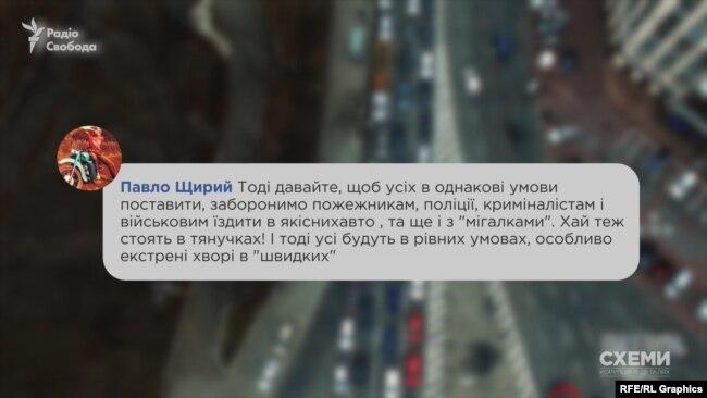 Коментарі Павла Щирого в соцмережах під дописом щодо сюжету «Схем»