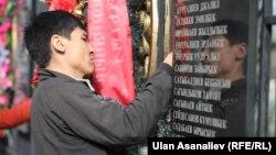 Апрель ыңкылабында набыт кеткендерди эскерүү тактасы, Бишкек.