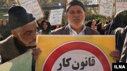 تا پیش از سال ۱۳۸۳ «فرد بیکار» در ایران شخصی تعریف میشد که ۲ روز در هفته مورد بررسی دارای شغل بود