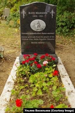 Памятник от якутян на могиле Марсден