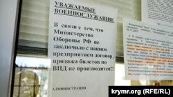 Оголошення на автовокзалі в Феодосії
