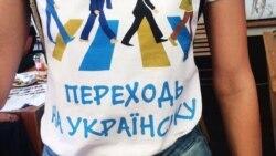 Дороги к свободе. Новый сезон украинских реформ