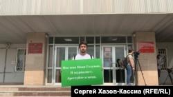 Сергій Карпов на пікеті на підтримку журналіста Івана Голунова