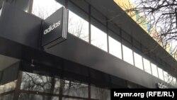 Крым: Adidas можно, а Siemens нельзя?