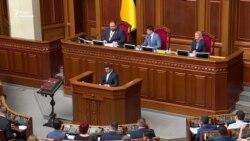 Рада обмежила депутатську недоторканність – відео