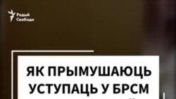 «Вы супраць палітыкі прэзыдэнта?» Менскія школьнікі запісалі на відэа, як іх заганяюць у БРСМ